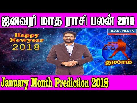 Xxx Mp4 Thulam Libra January Month Rasi Palan 2018 துலாம் ராசி ஜனவரி மாத பலன் New Year Prediction 3gp Sex