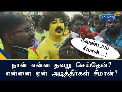 Xxx Mp4 என்னை ஏன் அடித்தீர்கள் சீமான் கதறும் ஐபிஎல் ரசிகர் Seeman IPL Naam Tamilar Katchi CSK 3gp Sex