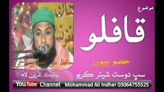 Hafiz Ali Akbar Qasmi . Qafloo Part 02