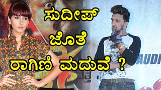 Ragini Dwivedi Likes To Marry With Kiccha Sudeep |  Kannada