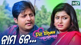BEST MOVIE SCENE -DIL DEEWANA HEIGALA - Nama Ne || Babusan & Sheetal