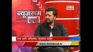 What Ritesh Deshmukh Said About His Political Career