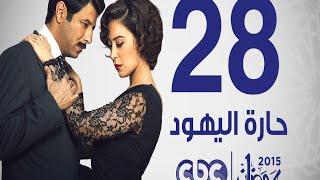 مسلسل حارة اليهود   الحلقة الثامنة و العشرون