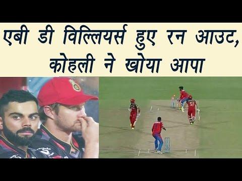 IPL 2017 : Virat Kohli loses his cool as AB de Villiers gets run out   वनइंडिया हिन्दी