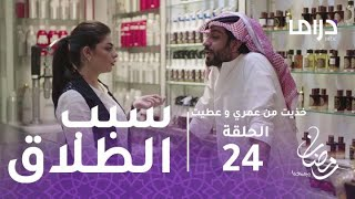 خذيت من عمري وعطيت - الحلقة 24 - هل يتسبب خالد في طلاق يوسف من زوجته؟