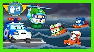 배가 뒤집혔어! 빨리 도와줘!! | 어린이 구조놀이 | 로보카폴리 게임