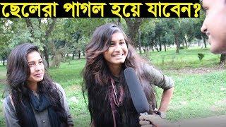 কেমন ছেলে পছন্দ করে মেয়েরা ? | Awkward Interview | New Bangla Funny Interview | Funny Videos 2017 |