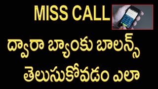 How to check your Bank  balance via missed call | Telugu Videos