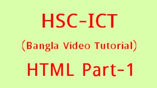 HSC - ICT Video Tutorial(Bangla) HTML Part 1