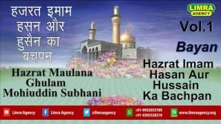 Maulana Ghulam Mohiuddin Subhani Mauzu Hazrat Imam Hasan Hussain Ka Bachpan Part 1