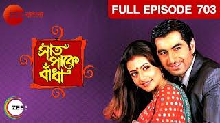 Saat Paake Bandha - Watch Full Episode 703 of 28th September 2012