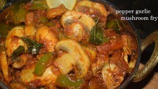 Mushroom masala in Kannada/Pepper garlic mushroom fry/mushroom recipe