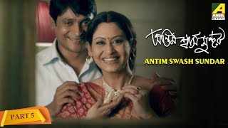 Antim Swash Sundar | Bengali Movie – 5/10 | Indrani Haldar