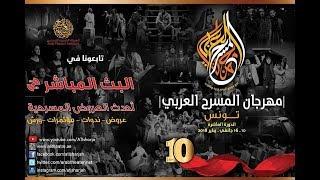 بث مباشر - مسرحية صولو - المغرب
