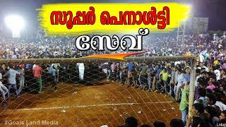 Super Penalty Save | സൂപ്പര് പെനാള്ട്ടി സേവ്