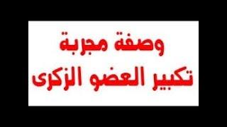 عمليات تطويل(إطالة) وتضخيم العضو الذكرى. ا.د. محمد عبدالشافى.