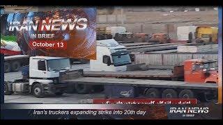 Iran news in brief, October 13, 2018
