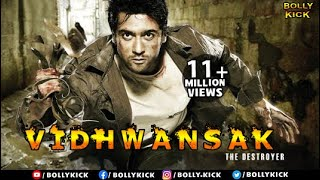 Vidhwanshak Full Movie | Hindi Dubbed Movies 2017 Full Movie | Surya
