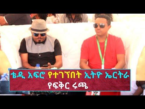 Xxx Mp4 ቴዲ አፍሮ የተገኘበት ኢትዮ ኤርትራ የፍቅር ሩጫ The First Ethio Eritrea Great Run 2018 3gp Sex