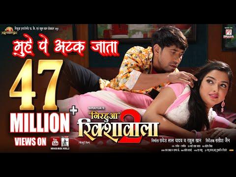 Xxx Mp4 Muhe Pe Atak Jata Full Song Nirahua Rickshawala 2 Dinesh Lal Yadav Nirahua Aamrapali 3gp Sex