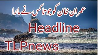 Tehreek e Labbaik Pakistani news, shakeelmanzoorsssm,