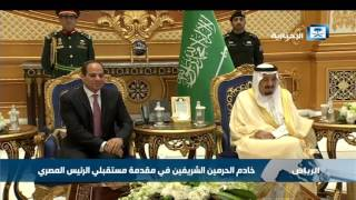 خادم الحرمين الشريفين في مقدمة مستقبلي الرئيس المصري
