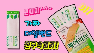 [DIY] 대일밴드 편지 & 친구속이기 ★더기꾸울★