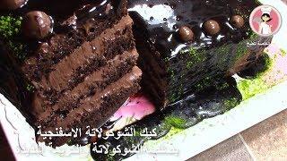 كيك الشوكولاتة الاسفنجية بصلصة الشوكولاتة بمذاق مميز  مع رباح محمد ( الحلقة 313 )