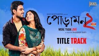 Poramon 2 Title Song | Siam | Pujja | Nancy | Emon Shaha | Raihan Rafi | Jaaz Multimedia