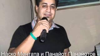 Nasko Mentata i Panaiot Panaiotov - Narodno. live 2011