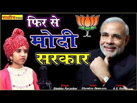 Xxx Mp4 मोदी की जीत का सबसे पहला गाना MODI SARKAR फिर मोदी सरकार 2019 BJP SONG 3gp Sex