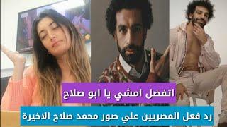 رد فعل المصريين على صور محمد صلاح الاخيرة كعارض ازياء عليك حاجات غريبة يا صلاح