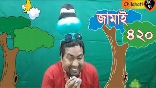 জামাই ৪২০ || বাংলা কমেডি || New Bangla Funny 2018