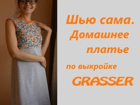 Сошью платье на дому 796