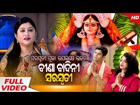 Xxx Mp4 Maa Saraswati Vandana – He Bina Badini Saraswati Singer Namita Agrawal Chorous 3gp Sex