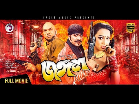 Jongol | Bangla Movie | Amit Hasan | Moyuri | Poly | Misha Sawdagor | 1080p Full HD 2018