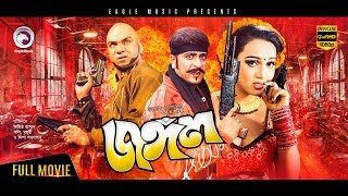 Jongol | Bangla Movie | Amit Hasan | Moyuri | Poly | Misha Sawdagor | 1080p Full HD 2018
