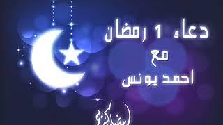 دعاء 1 رمضان مع احمد يونس