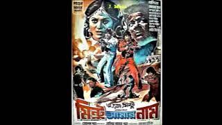 Helen Bhengeche Troy Nogori, Runa Laila, Film - Mintu Amar Naam ( মিনটু আমার নাম) 1978