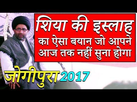 Xxx Mp4 शिया का इस्लाही बयान Maulana Azadar Hussain Jogipura 2017 Salana Majalis شیعہ کا اصلاحی بیان 3gp Sex