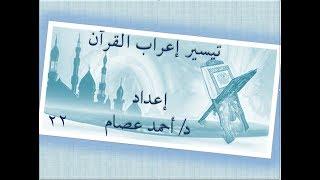 تيسير إعراب القرآن 22 -  بلاغة القرآن في حذف الخبر للعلم به