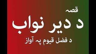 Pashto New Songs 2018 Qessa da Dir da Nawab da Fazal Quyoom pa awaz