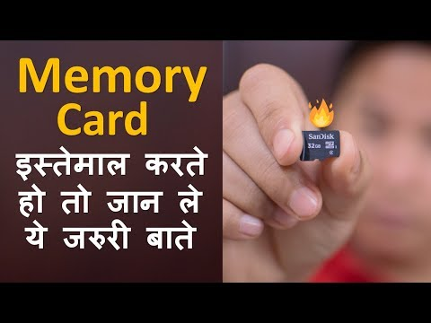 Xxx Mp4 Everything You Need To Know About Memory Cards SD Card मेमोरी कार्ड के बारे में जान ले ये बाते 3gp Sex