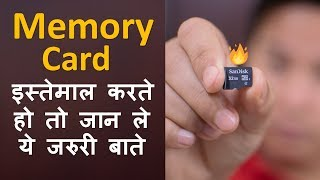 Everything You Need to Know About Memory Cards    SD Card   मेमोरी कार्ड के बारे में जान ले ये बाते