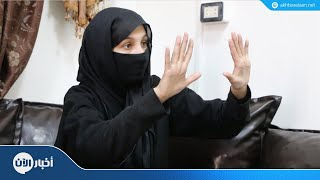 أم مريم الفرنسية: سجون داعش مليئة بالأجنبيات في الرقة - Arabic News