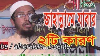 New Bangla Waj Mahfil 2017 By Maulana Mufti Shaikh Mohammad Ali মুফতী মোহাম্মদ আলী