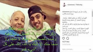 """بطل """"مسرح مصر"""" يعلن دخول والده في غيبوبة ويطلب من جمهوره الدعاء"""