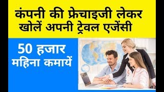 टॉप बिजनेस आईडिया   how to start travel business in Hindi