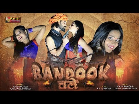 Xxx Mp4 Rani Rangili Exclusive Song 2018 बन्दूक चले Bandook Chale Latest Rani Rangili Song 2018 3gp Sex