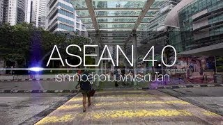 ASEAN 4.0 เราจะก้าวสู่ความมั่งคั่งระดับโลก
